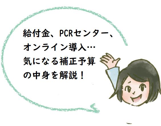 給付 万 練馬 円 10 区